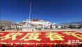"""中国春节成为""""全球黄金周"""" """"老外""""冬游西藏人数增长超七成"""