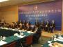 2016两岸企业家峰会助力泰台医药产业合作