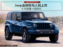 Jeep全新牧马人将上市 车身重量大幅降低