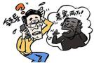"""【国搜提醒】徐州近期""""领导借钱""""骗局频发,汇款先核实对方身份"""