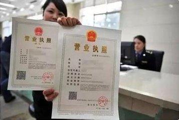 天津全面实施个体工商户两证整合登记改革