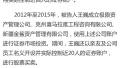 徐翔、王巍等操纵证券市场案一审公开开庭审理