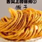 舌尖上的徐州--馓子——酥脆香甜,口感好