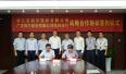 广发银行与浙江省担保集团签订50亿战略合作