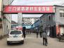 2个多月拆下一个市场——三门县城南建材市场拆迁小记