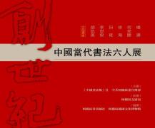 中国当代书法六人展 即将精彩呈现!