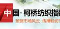 中国柯桥纺织指数