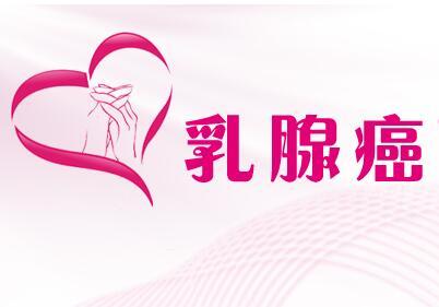 怀孕哺乳期是炎性乳癌高发期