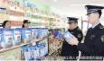 二连浩特市食药监局开展打击假冒进口食品专项整治行动