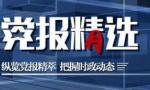 党报精选0330
