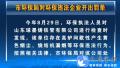 济南环保局再开环保罚单!两家公司被处罚金30万元