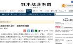 要开战?日本被曝计划从韩国大规模撤离6万侨民
