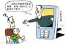 """开学季骗子""""重出江湖"""" 警方揭秘骗局警醒家长"""