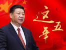 习近平出席国际刑警组织大会开幕式并发表演讲
