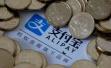 中国游客狂刷支付宝 日本70家银行决定联合反击
