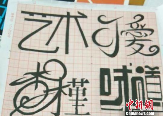 学生的字体艺术设计作业。 王文 摄