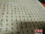 武汉一高校教师采用甲骨文教学 激发学生创造力