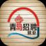 青岛市前三季度新增就业59.7万人 制造业逆势增长