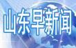 山东早新闻:试点政务公开标准化 22日济南气温下降