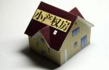 這五類房子價格再低也不能買!難轉手還有風險