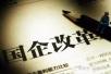 辽宁全省国企年底完成公司制改制 不含金融文化企业