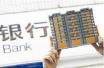 北京房贷利率升至5.28% 部分暂停受理