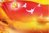 建设马克思主义执政党的光辉指引——《中国共产党章程(修正案)》诞生记