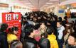 毕业生和营销人才注意了!郑州11月有四场专场招聘会
