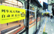 继无人驾驶地铁后 中国正试验无人驾驶高铁