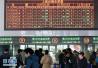 元旦票将开卖!12月12日起火车票预售期恢复30天