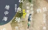 耶路撒冷危机愈演愈烈,中国如何应对?