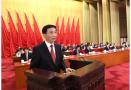 国民党革命委员会全国代表大会召开 王沪宁致词