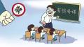 长春在职中小学教师乱办班乱补课市民可举报