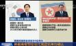 韩朝9日在板门店举行高级别会谈