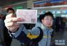 小年火车票开售 2月8日威海、烟台所有车次已售罄