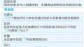 中国教育城镇挤乡村弱?如何补好短板?