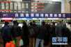 春运购票最高峰来到 青岛将加开多趟临客