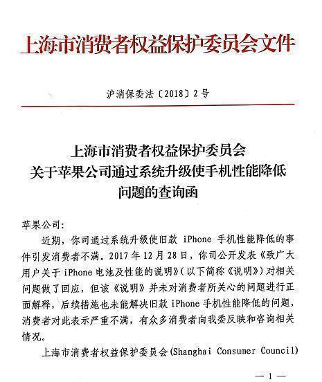 上海市消保委四问苹果公司3天内必须给出答复
