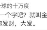 麦当劳中国改名内情:美方不让用原名
