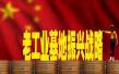"""""""投资不过关""""?刘强东:三年内在东北投资200亿元"""