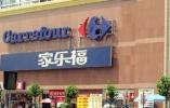家乐福宣布裁员及转型计划 将引入腾讯及永辉投资