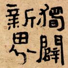 沈鹏书法作品