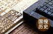 考古学家完成莱州东海神庙遗址勘探