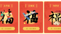 """春节期间抢QQ红包靠拼步数,支付宝继续""""集五福"""""""