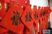 中国美术馆万福送万家 三大展览送上春节文化大餐
