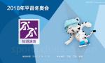 中国短道速滑男队获得5000米接力银牌