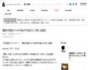 """沈阳市""""三引三回""""活动引发海外网站广泛关注"""