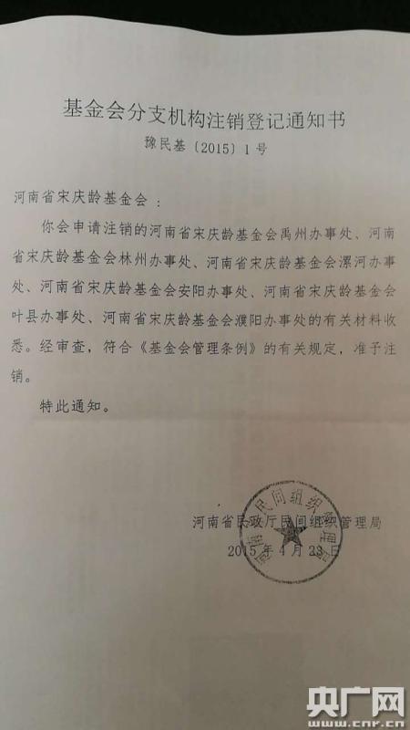 河南宋基会被指非法集资 官方:系前员工个人行为
