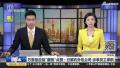 """外媒称万豪点赞""""藏独""""员工被解雇:从未受过中国问题的培训"""