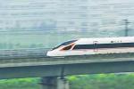"""温州到北京再快1小时!""""复兴号""""高铁扩容提速不加价"""